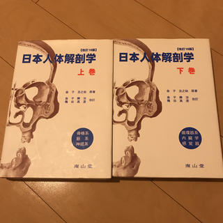 日本人体解剖学上・下巻セット