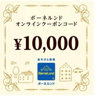 ボーネルンド(BorneLund)のボーネルンドクーポン 10000円分(ショッピング)
