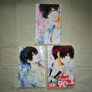「三神先生の愛し方」4、5、6巻 相川ヒロ 1,2,3も出品中 配送追跡あり