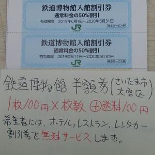 JR - JR東日本株主優待券の鉄道博物館半額優待券2枚300円、複数枚ございます!
