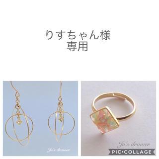 りすちゃん様 専用ページ(ピアス)