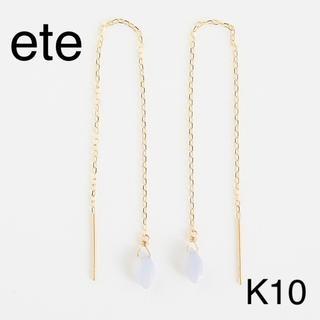 ete - ete K10YG ブルーカルセドニー アメリカンピアス 美品