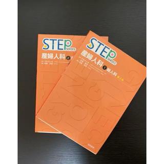 STEP 婦人科・産科 第2版