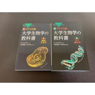 アメリカ版 大学生物学の教科書 第1巻 細胞生物学 第2巻 分子遺伝学