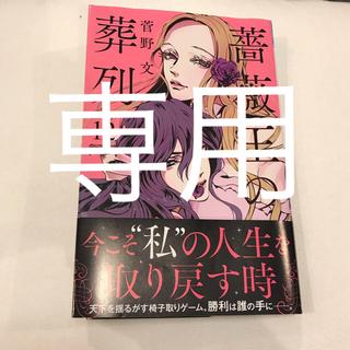 薔薇王の葬列 最新刊 12巻