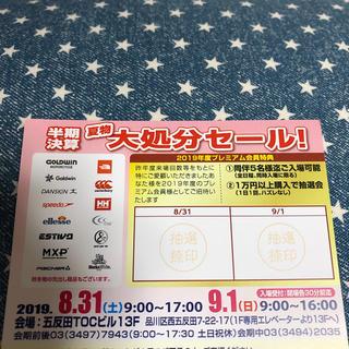 ゴールドウイン セール 東京