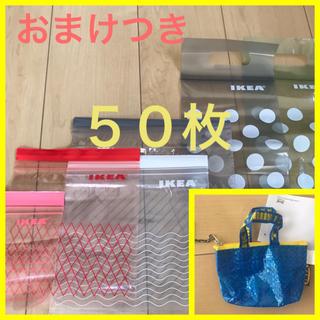 IKEA - 【おまけつき】新品 ★ IKEA ジップロック フードキーパー 50枚
