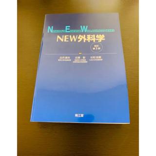 NEW外科学 改訂第3版