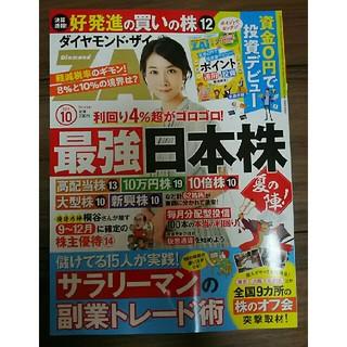 ダイヤモンド社 - 最新号 ダイヤモンド・ザイ ZAi 2019年10月号 別冊付録1点付き