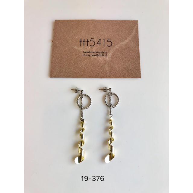 19-376 pierce ハンドメイドのアクセサリー(ピアス)の商品写真