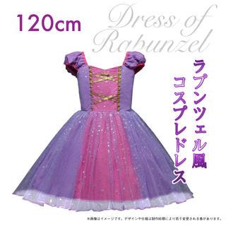 Disney - 【大人気】お星様模様 ラプンツェル コスプレ ドレス 衣装 120cm