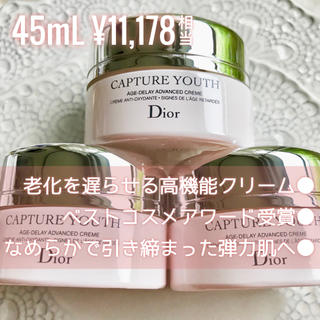 Dior - 【数量限定価格】ディオール カプチュールユース クリーム ベストコスメ受賞