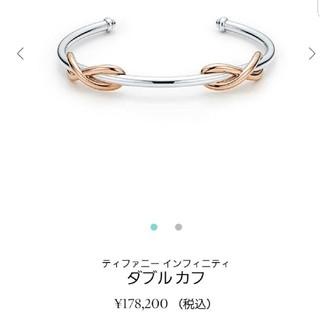 on sale 2973e 3aabc 定価178,200円 ティファニー K18 ローズゴールド インフィニティ カフ
