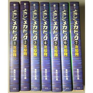 よろしくメカドック 1~7 (全7巻) 集英社文庫