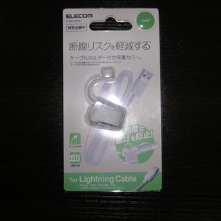 【新品未開封】エレコム ライトニングケーブル