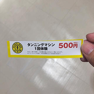ゴールドジム タンニングマシーン利用チケット