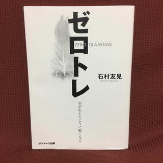 石村友見さんの「ゼロトレ」本
