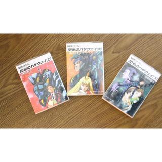 機動戦士ガンダム 閃光のハサウェイ 文庫本 3巻セット