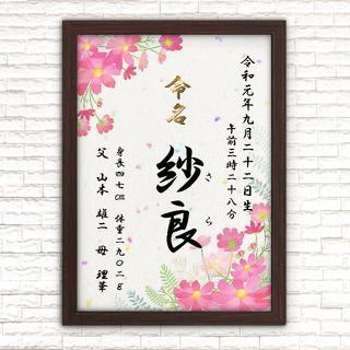 no.20 コスモス イラスト 命名書 漢字 A4.A3.2L 写真プリント