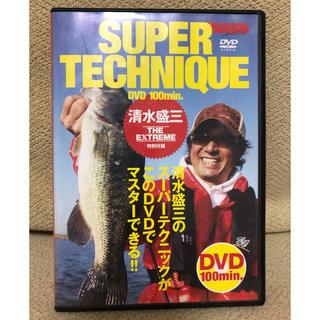 清水盛三 super technic DVD(その他)