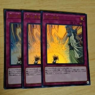 神の通告 ウルトラ3枚 遊戯王