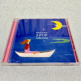 【値下げ】 PREMIUM ORGEL J-POP collection(ヒーリング/ニューエイジ)
