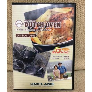ユニフレーム(UNIFLAME)のDutch oven クッキングレシピ DVD(その他)