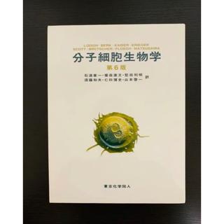 分子細胞生物学 第6版