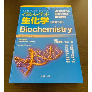 イラストレイテッド生化学 原書6版