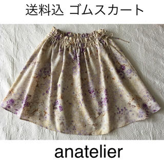 anatelier - 送料込・美品☆anatelier(アナトリエ)フラワースカートウエストゴム