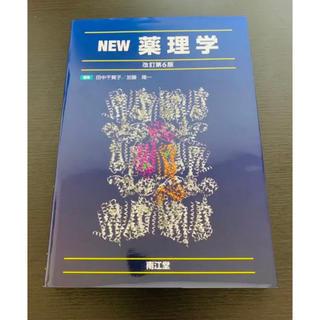 NEW薬理学 改訂第6版