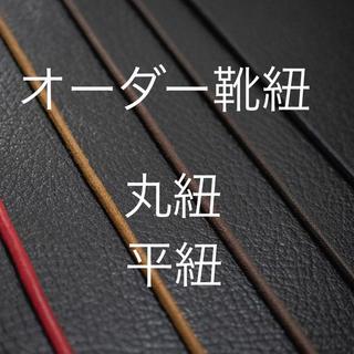 靴紐 丸紐 平紐 革靴(ドレス/ビジネス)