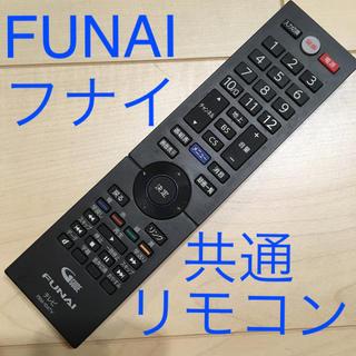 FUNAI テレビリモコン