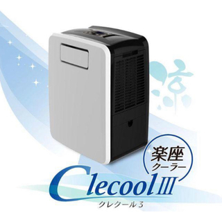 【新品未使用】【送料無料】CLECOOLIII-W 置き型 クーラー