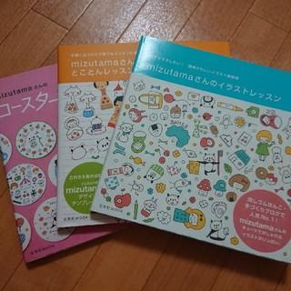 mizutamaさんのイラストレッスン3冊セット