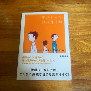 講談社 - サブマリン ☆ 伊坂幸太郎