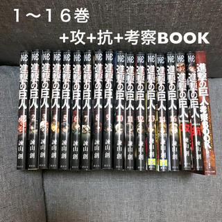 進撃の巨人 漫画 1〜16巻+攻+抗+考察BOOK セット