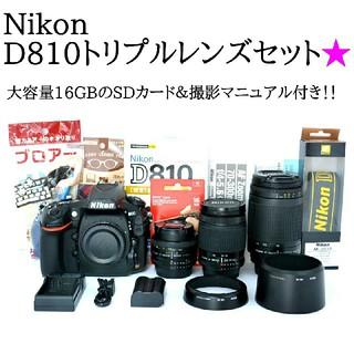 ★Nikon★新品SDカード&撮影マニュアル付き♪D810トリプルレンズセット
