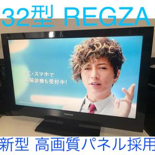 【PS4可!新パネル搭載】32型 REGZA 東芝 液晶テレビ