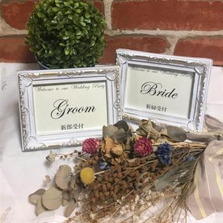 結婚式 ウェルカムボード  受付サイン 2個セット 白フレーム