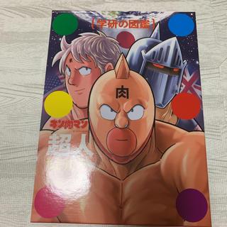 【新品】キン肉マン「超人」初回限定ケース版 (学研の図鑑)