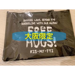 Kis-My-Ft2 - FREE HUGS!ミニバック 大阪限定 キスマイ