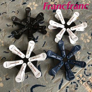 フランフラン(Francfranc)のFrancfranc洗濯バサミ24P新品(日用品/生活雑貨)
