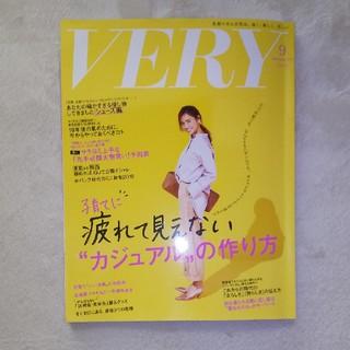 コウブンシャ(光文社)のVERY 9月号 本誌のみ 滝沢眞規子(ファッション)