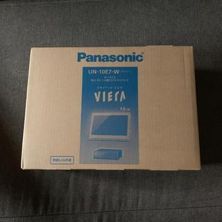 Panasonic - パナソニック プライベート・ビエラ UN-10E7-W 新品未開封