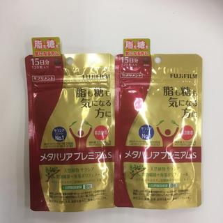 フジフイルム(富士フイルム)のメタバリアプレミアムS 15日×2袋(ダイエット食品)