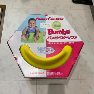 バンボ(Bumbo)のバンボ BUMBO Bumbo イエロー 箱付き 送料込み(収納/チェスト)