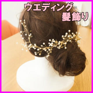 送料無料♡ ウエディング♡ ヘアアクセサリー ゴールド ヘッドドレス 小枝風(ウェディングドレス)