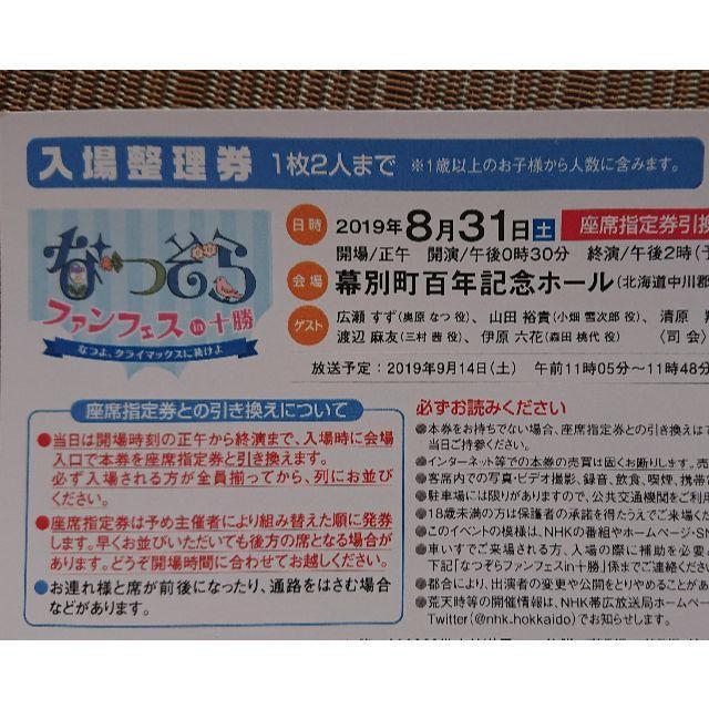 【むぎこ様専用】なつぞらファンフェスin十勝 北海道幕別町百年記念ホール チケットのイベント(トークショー/講演会)の商品写真