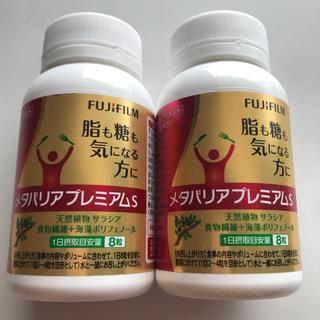 フジフイルム(富士フイルム)のメタバリアプレミアムS  720粒 ×2(ダイエット食品)